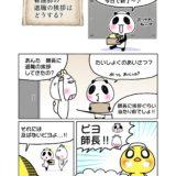 『看護師の退職の挨拶はどうする?』マンガ1ページ