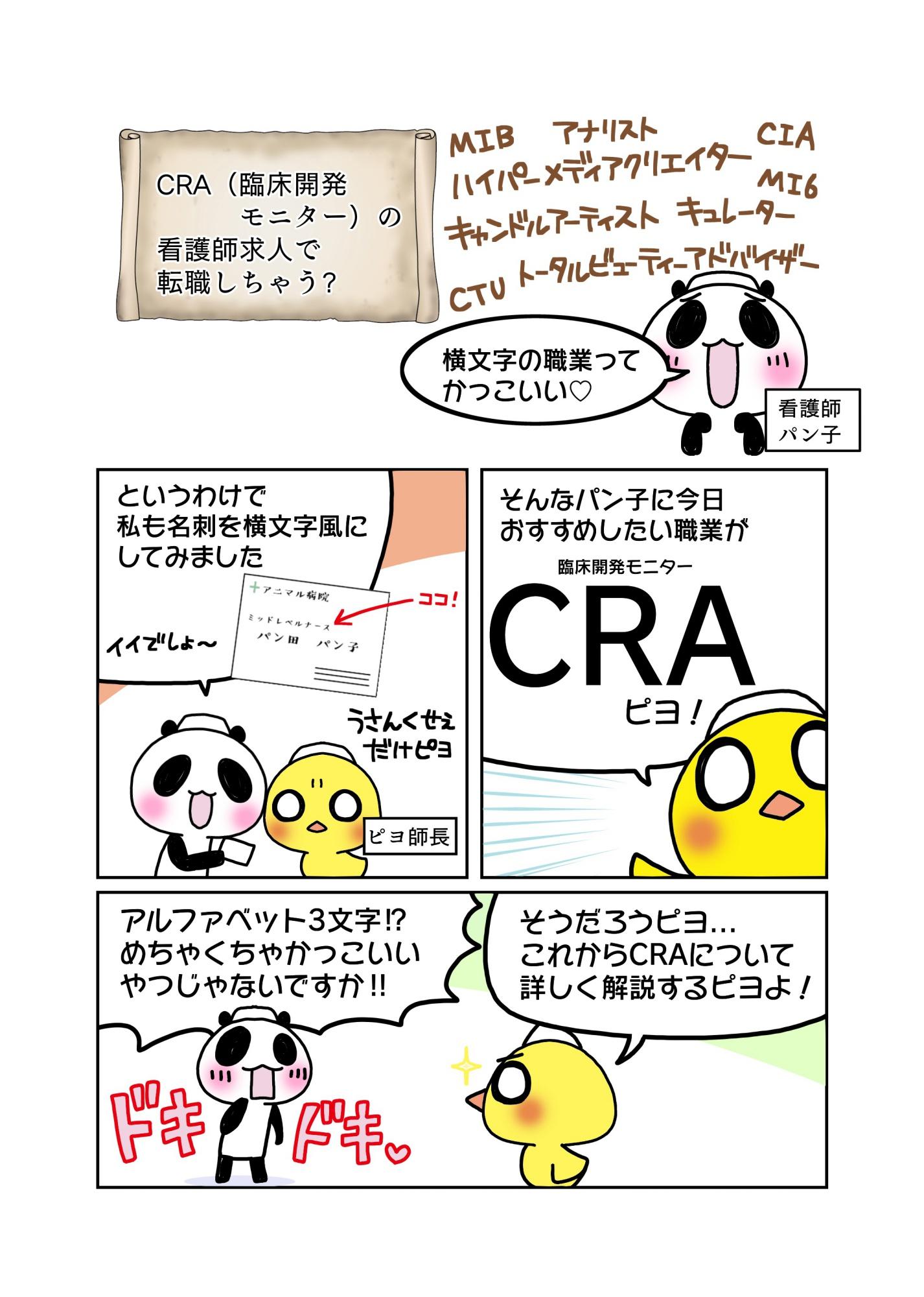 『CRA(臨床開発モニター)って何するの?看護師の求人はあるの?』マンガ1ページ