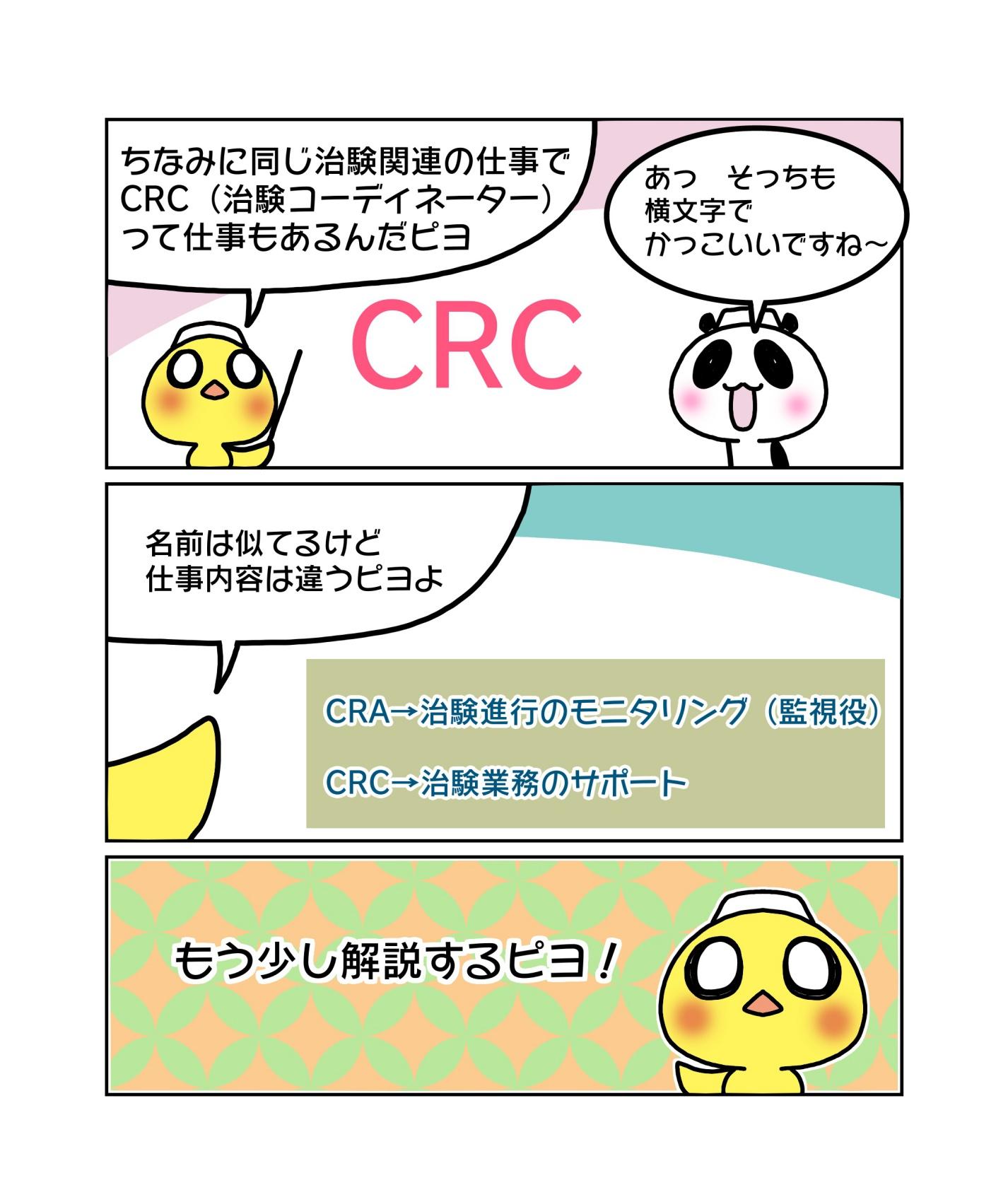 『CRAとCRC(治験コーディネーター)との違いは?看護師はどちらへの転職が良い?』マンガ