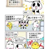 『治験業界で働く看護師になりたい!!』マンガ1ページ