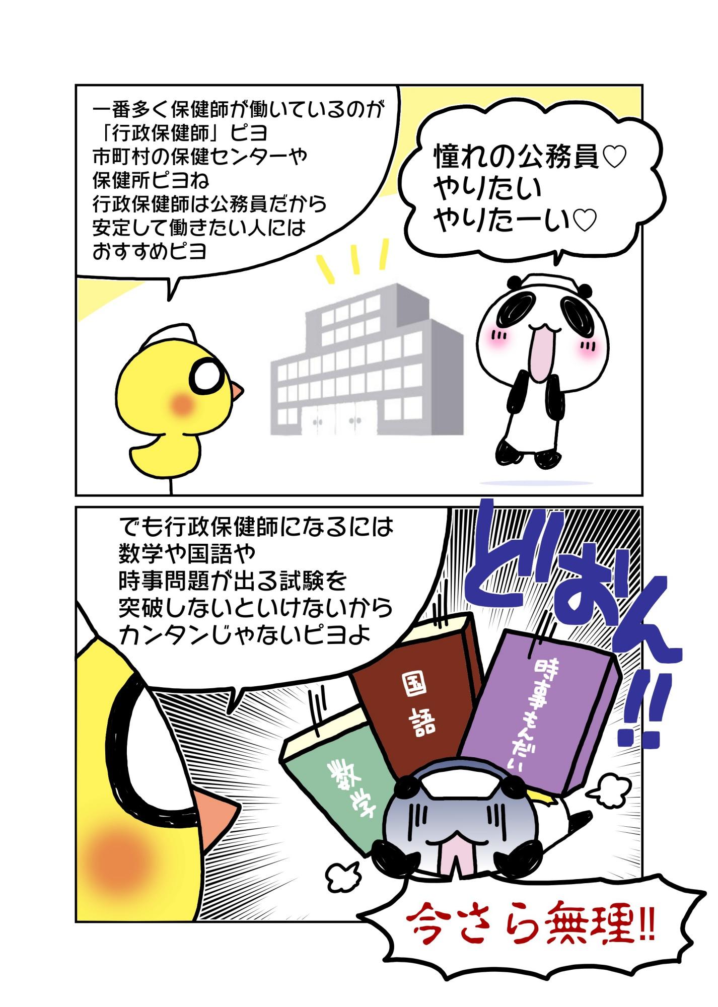 『公務員として安定して働ける【行政保健師】』マンガ