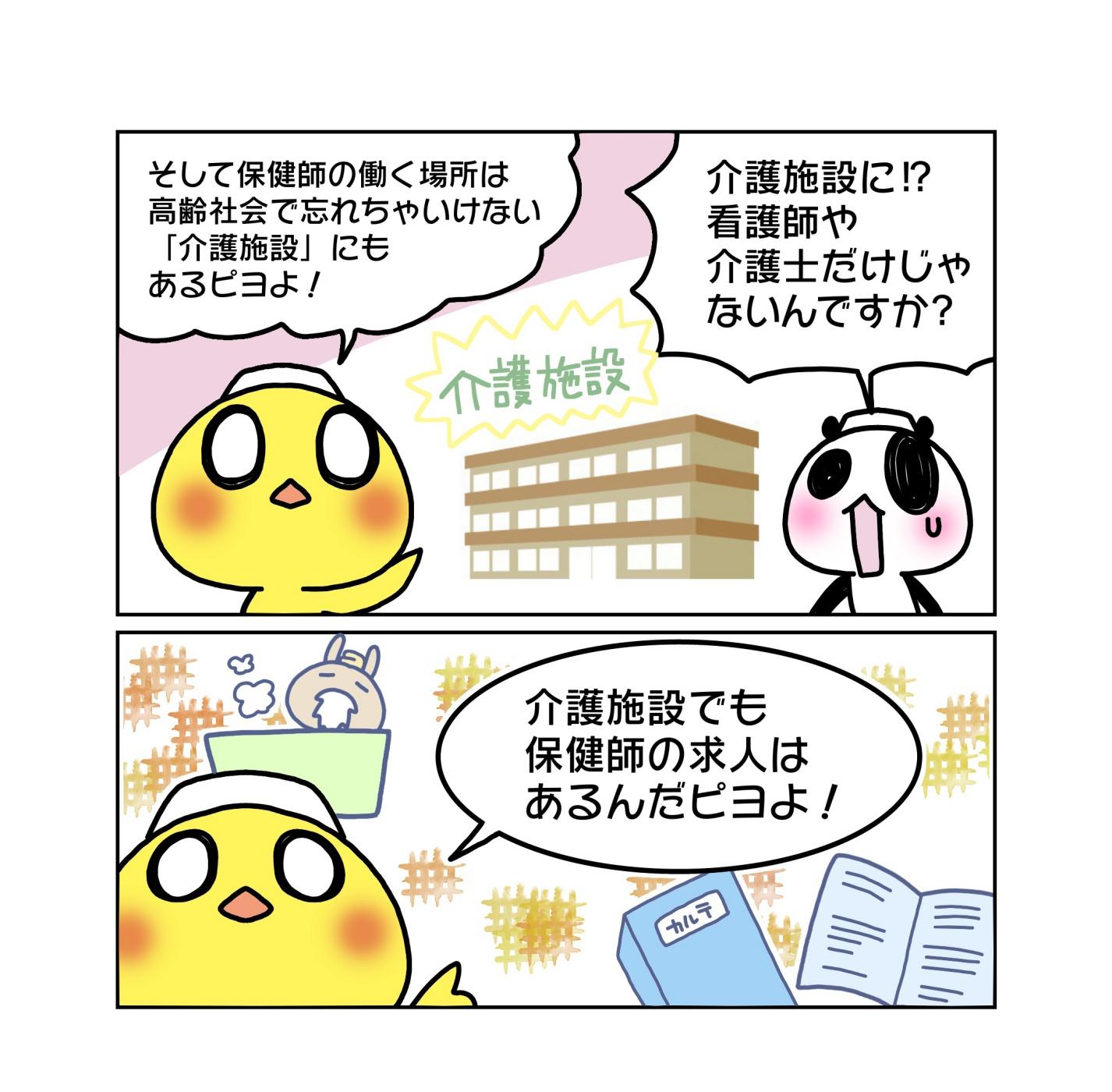 『介護施設で働く』マンガ