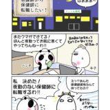 『看護師から保健師に転職したい!!』マンガ1ページ