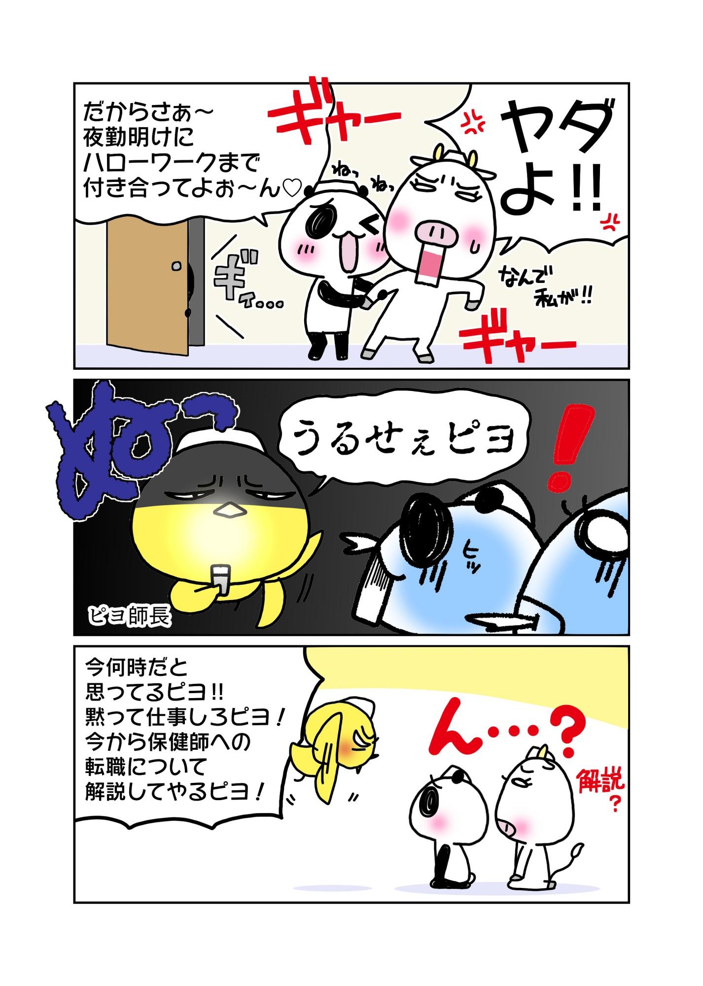 『看護師から保健師に転職したい!!』マンガ2ページ
