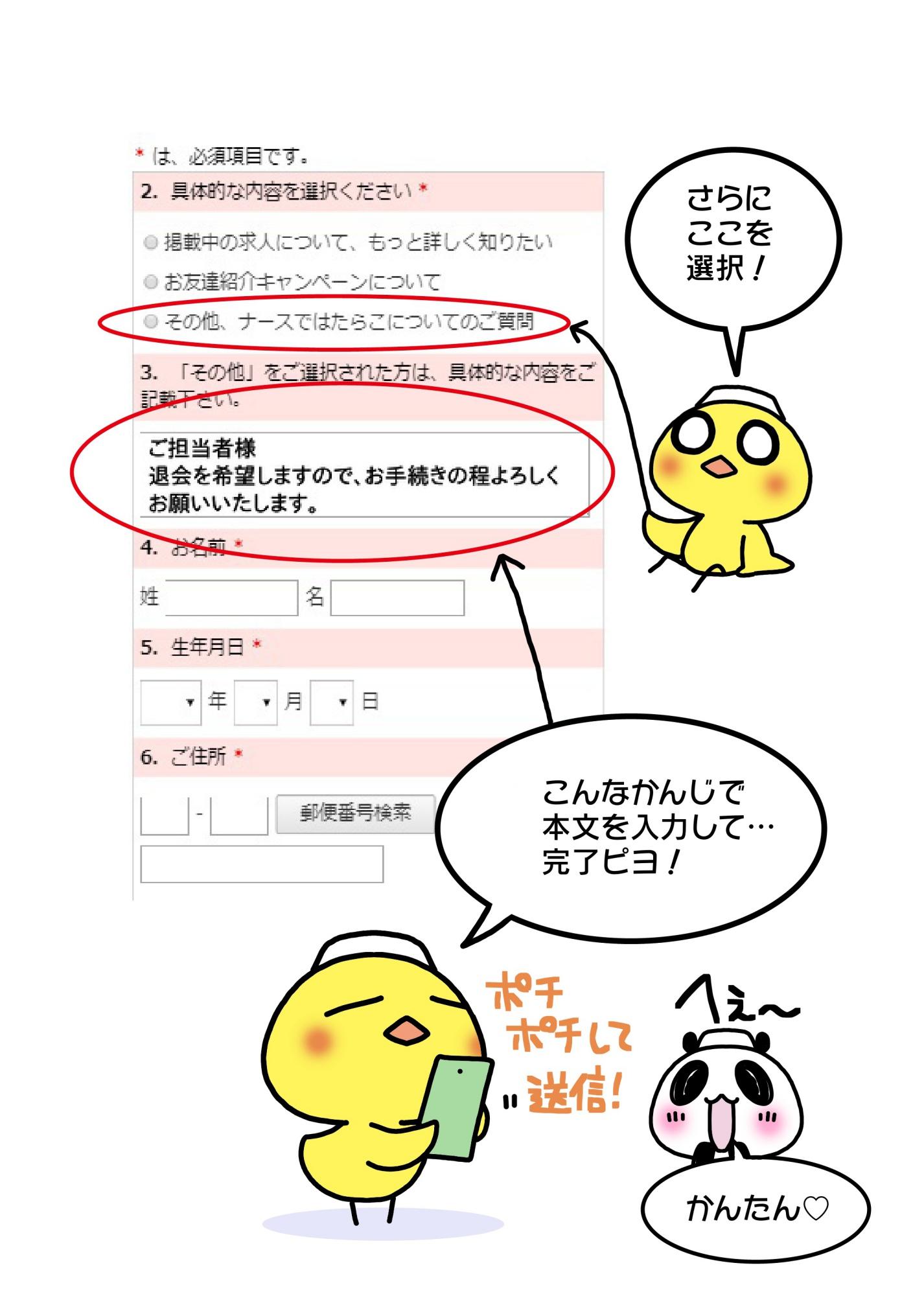 『退会方法は簡単!! メールでも退会できます』マンガ3ページ