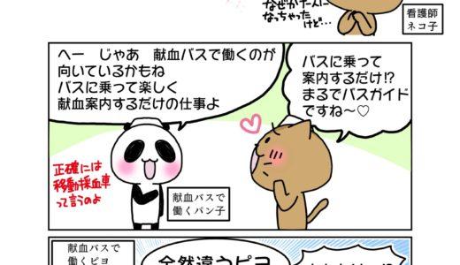 移動採血車(献血バス)での看護師の仕事内容を大公開!