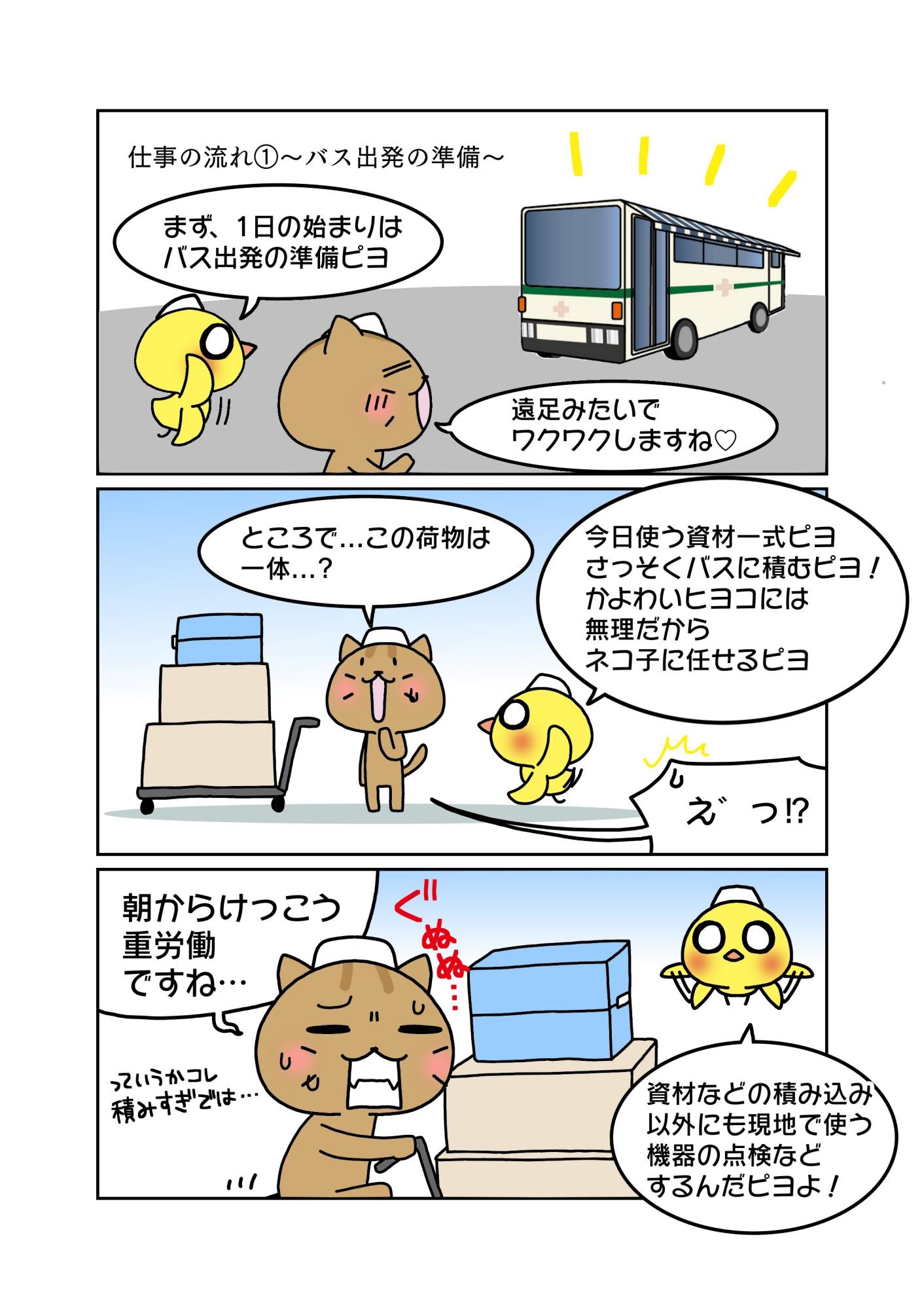 「仕事の流れ① バス出発の準備」マンガ