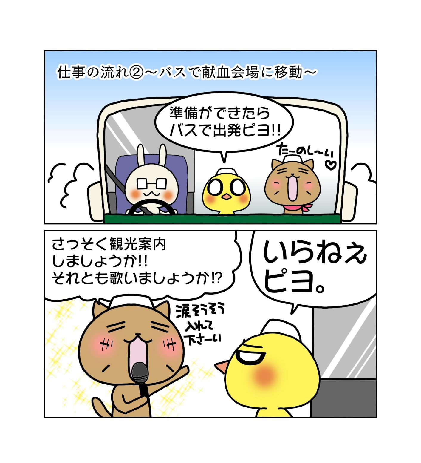 「仕事の流れ② バスで献血会場に移動」マンガ