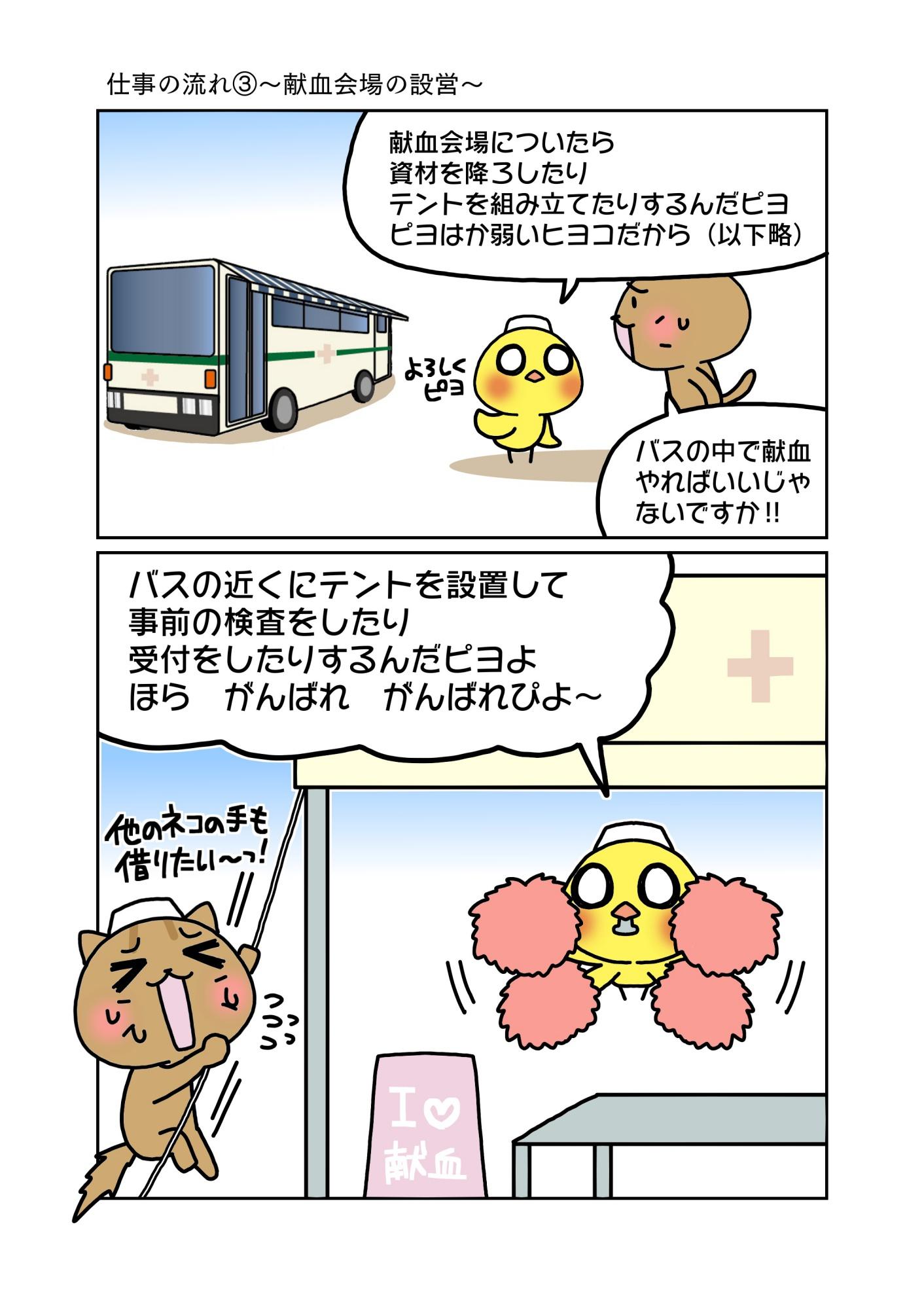 「仕事の流れ③ 献血会場の設営」マンガ