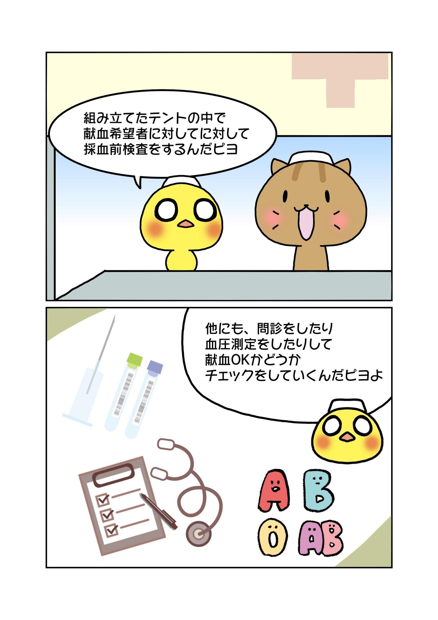 「仕事の流れ④ 献血受付開始⇒採血前検査を行う」マンガ