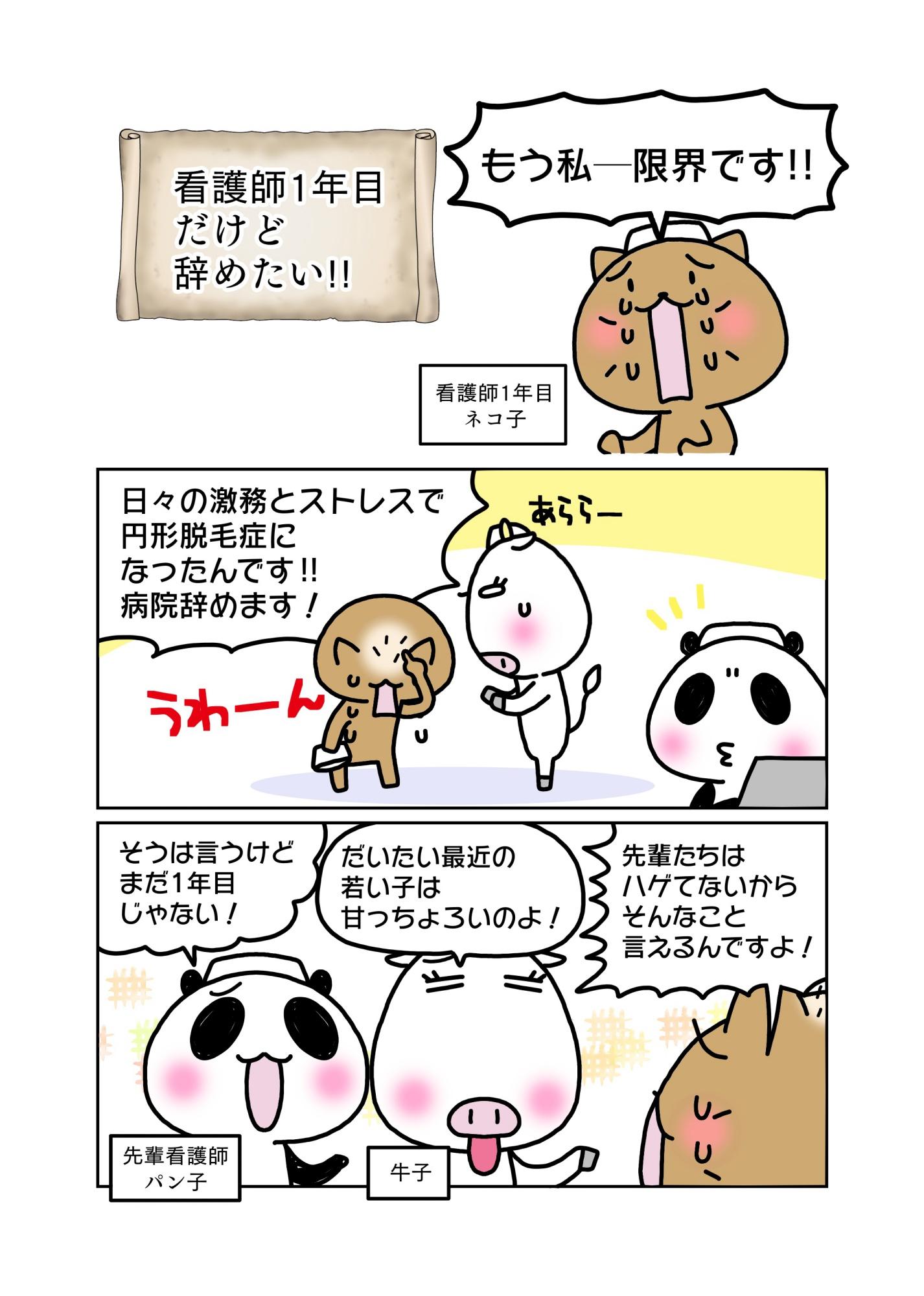 「看護師1年目だけど辞めたい!!」マンガ1ページ