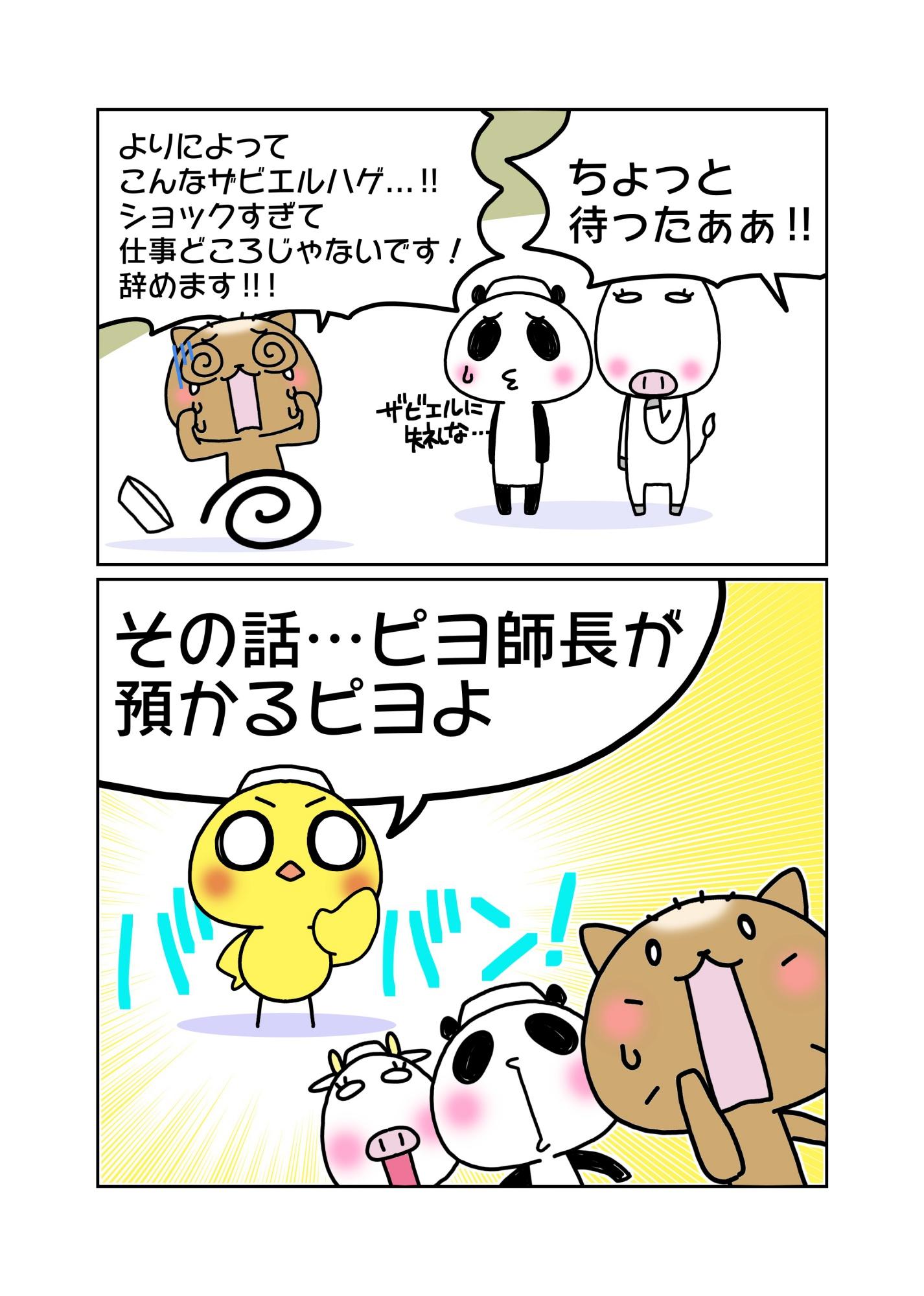 「看護師1年目だけど辞めたい!!」マンガ2ページ