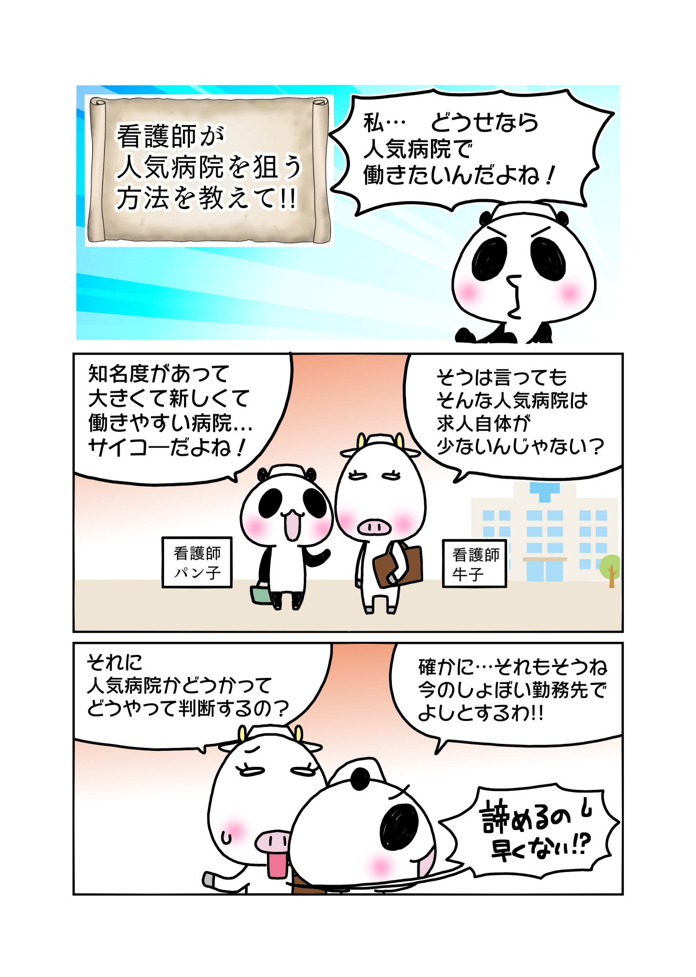 「看護師が人気病院を狙う方法を教えて!!」マンガ1ページ