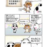 「男性看護師の転職事情」マンガ1ページ