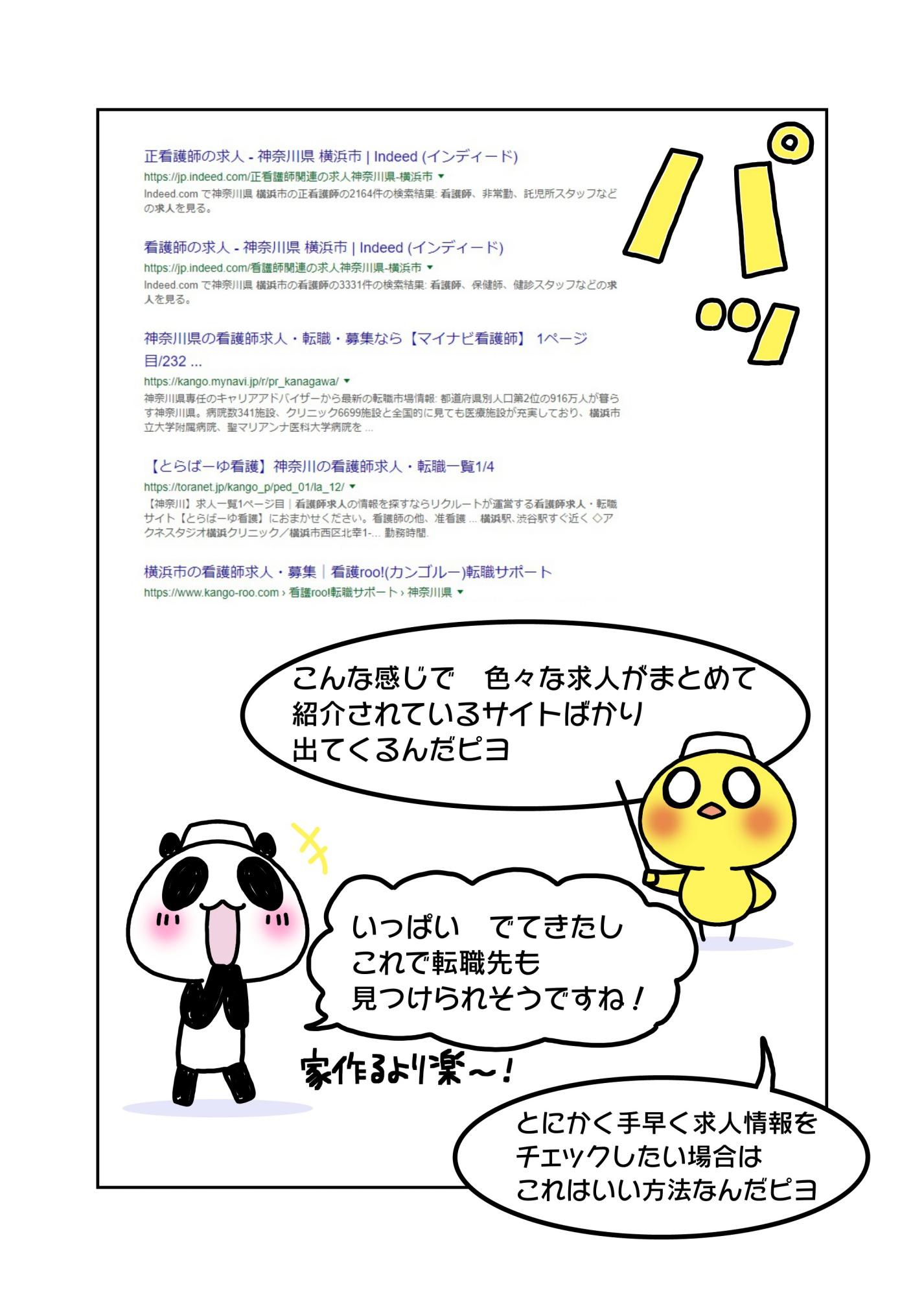 「グーグルで【地域名+看護師求人】で探す」マンガ2ページ