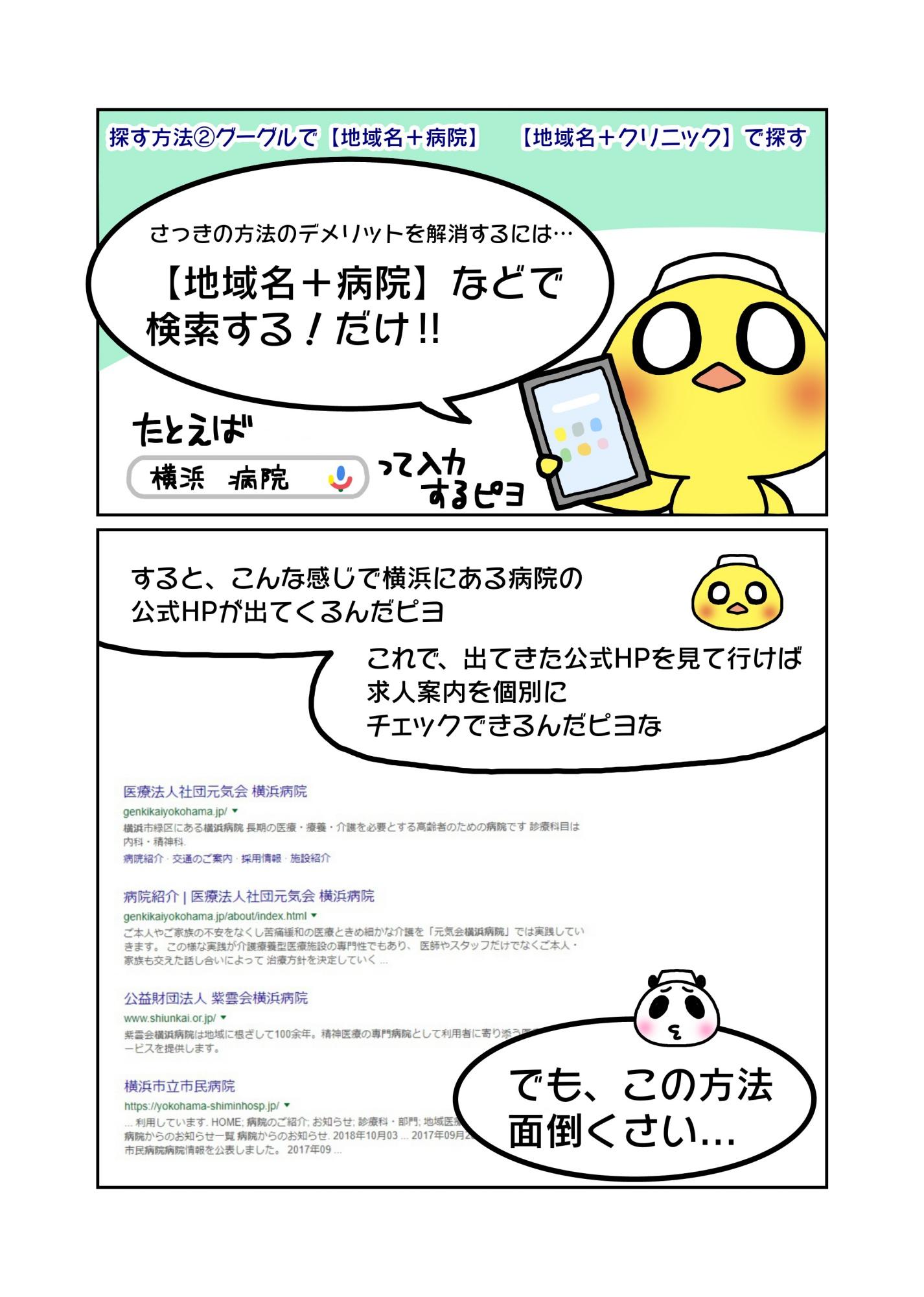 「グーグルで【地域名+病院】 【地域名+クリニック】で探す」マンガ1ページ