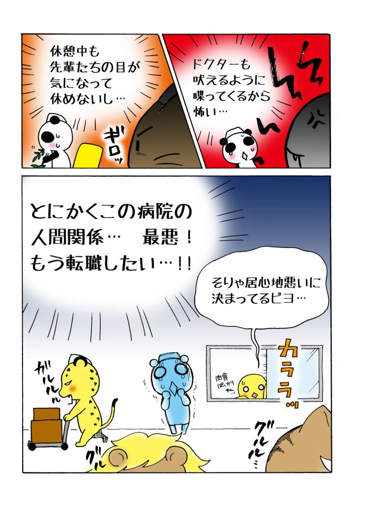 「パンダが人間関係(?)に悩む!編」マンガ2ページ目