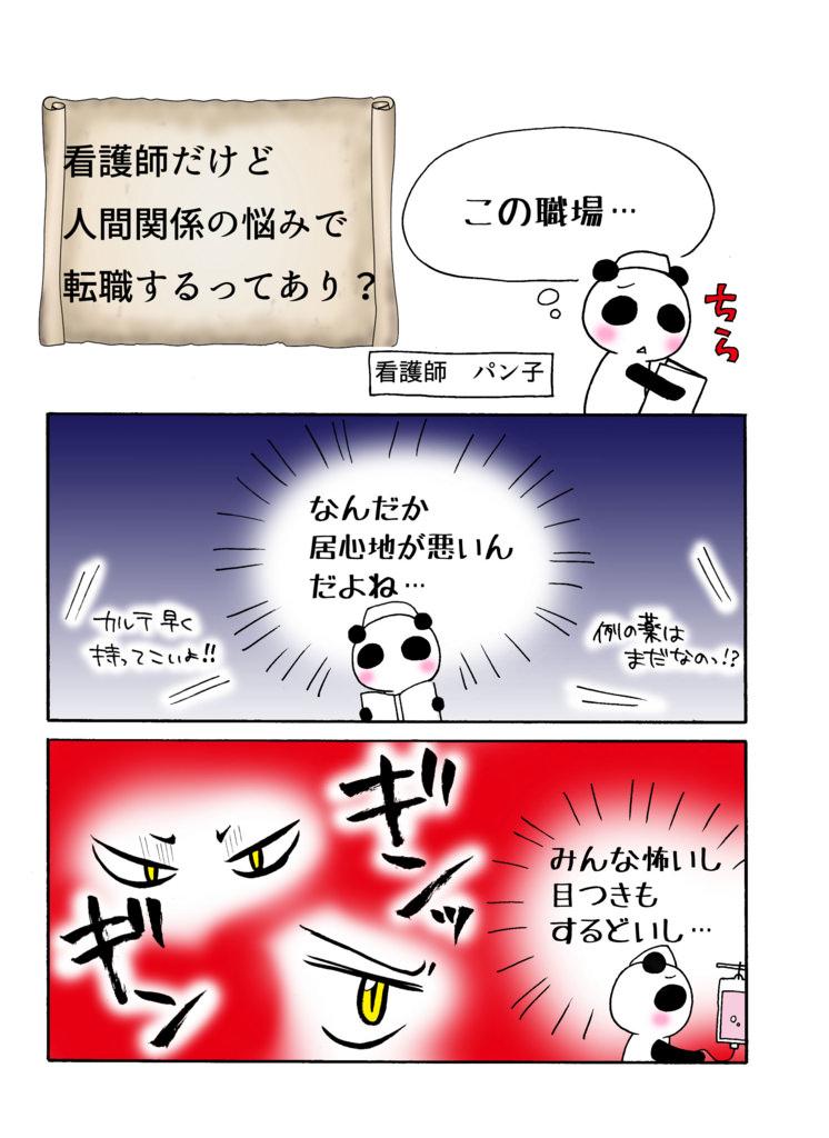 「パンダが人間関係(?)に悩む!編」マンガ1ページ目