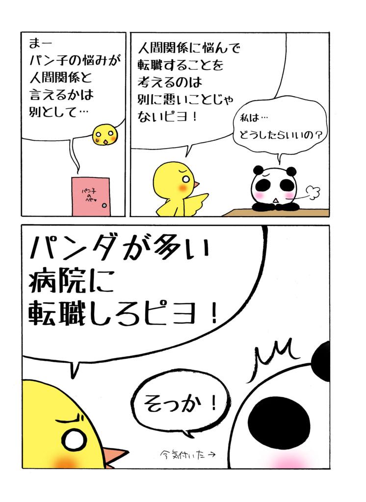 「パンダが人間関係(?)に悩む!編」マンガ3ページ目