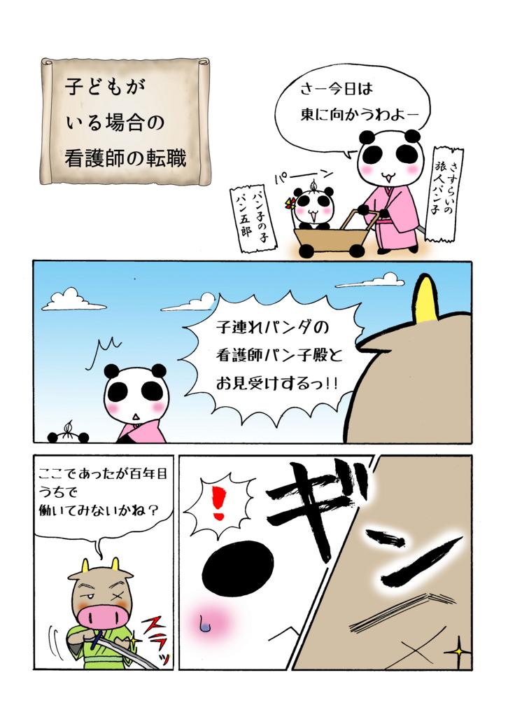 「子どもがいて働けないを解決!編」マンガ1ページ目