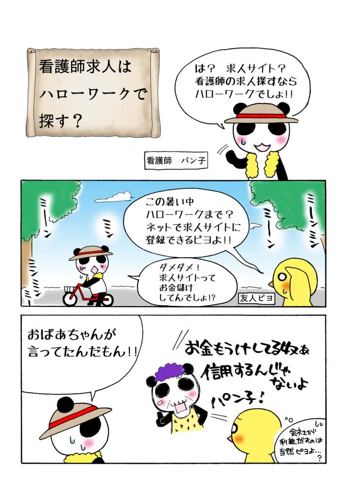 「おばあちゃんの言いつけから解放する!編」マンガ1ページ目