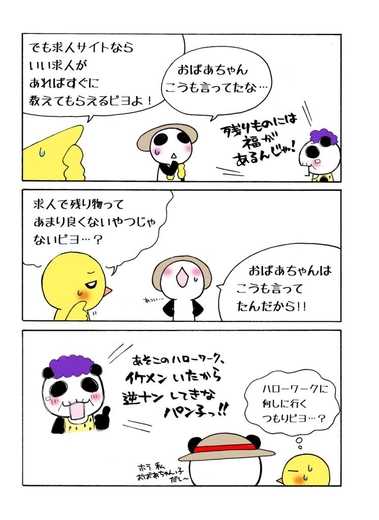 「おばあちゃんの言いつけから解放する!編」マンガ2ページ目