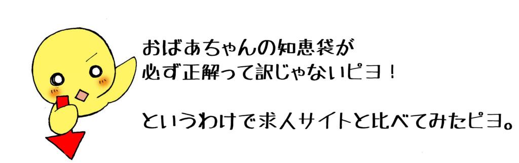 「おばあちゃんの言いつけから解放する!編」マンガ3ページ目