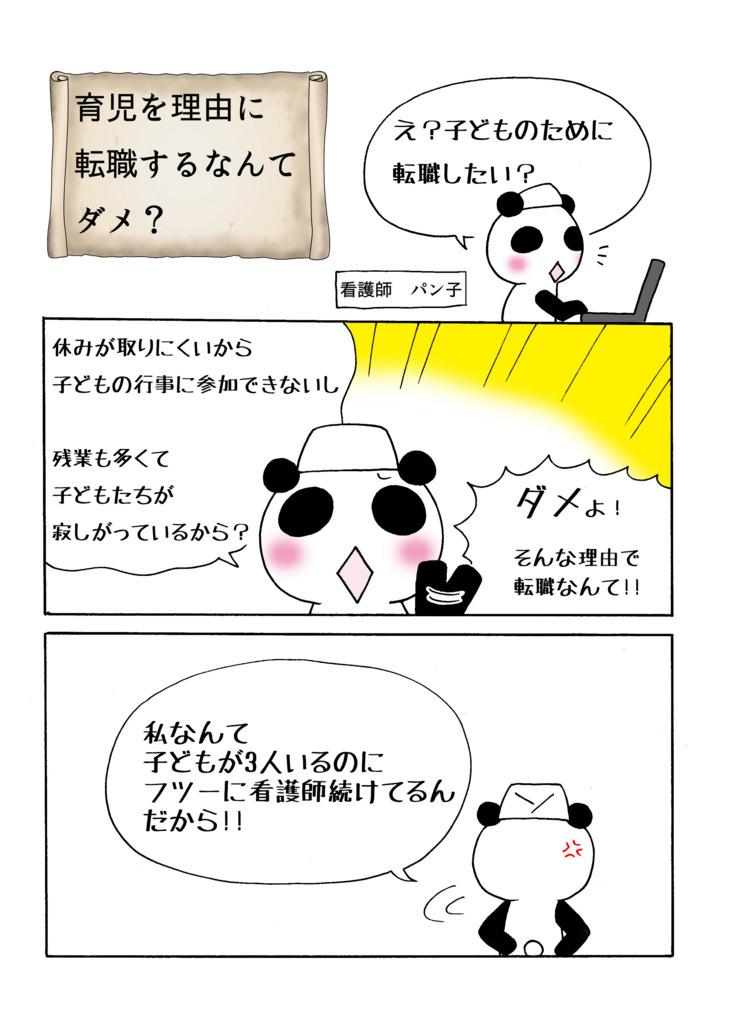「育児を理由に転職するなんてダメ!編」マンガ1ページ目