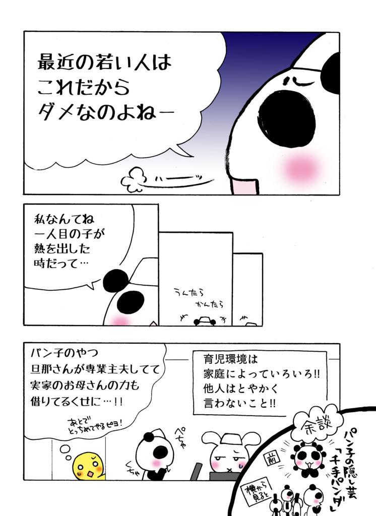 「育児を理由に転職するなんてダメ!編」マンガ2ページ目