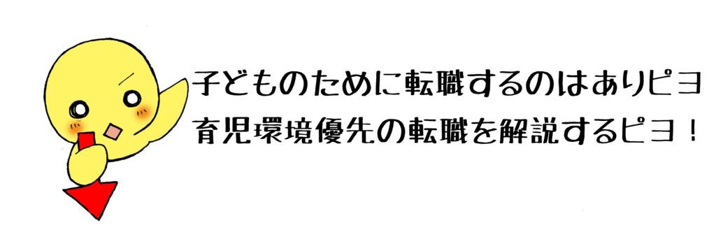 「育児を理由に転職するなんてダメ!編」マンガ3ページ目