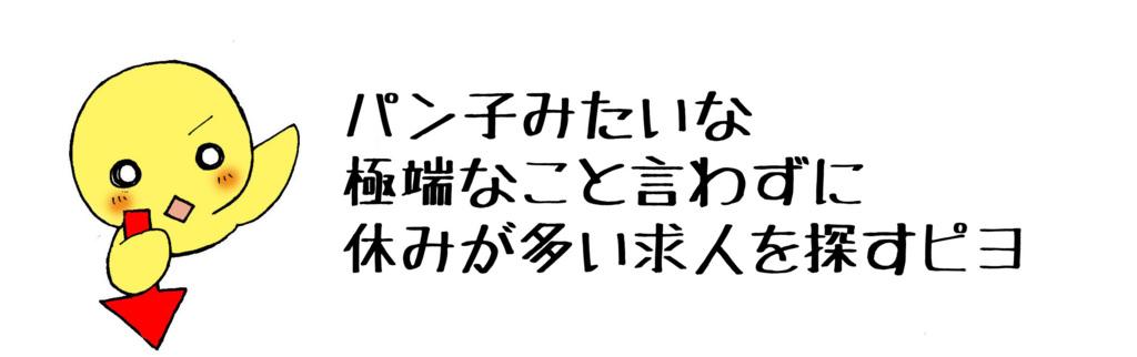 「休日が多い職場へ転職したい!編」マンガ3ページ目