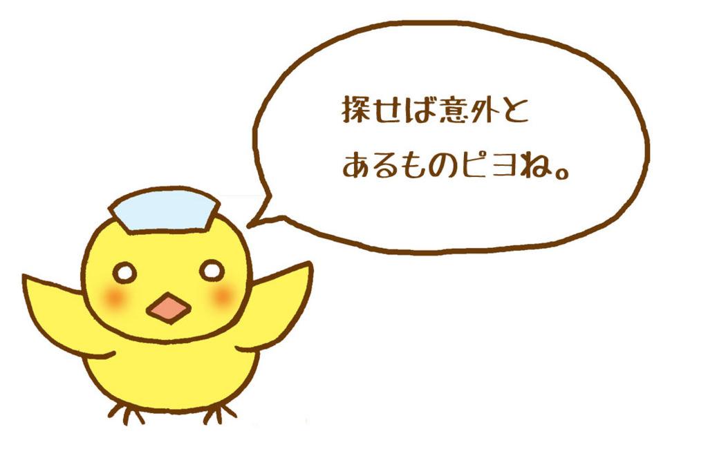 「休日が多い職場へ転職したい!編」マンガ4ページ目
