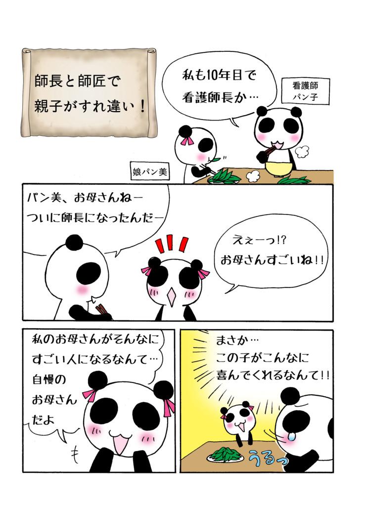 「師長と師匠で親子がすれ違い!編」マンガ1ページ目