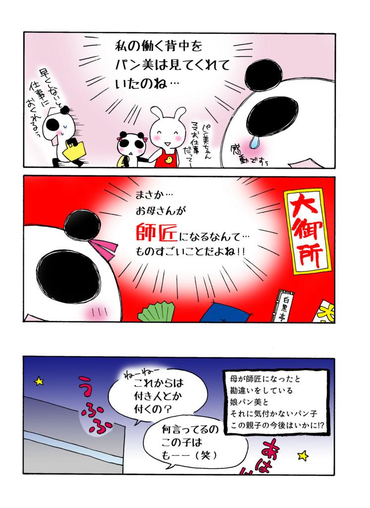 「師長と師匠で親子がすれ違い!編」マンガ2ページ目