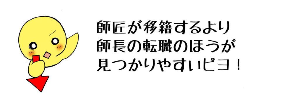 「師長と師匠で親子がすれ違い!編」マンガ3ページ目