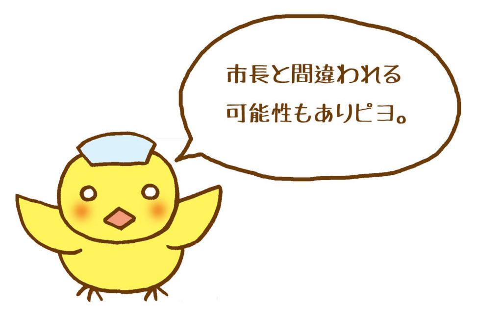 「師長と師匠で親子がすれ違い!編」マンガ4ページ目