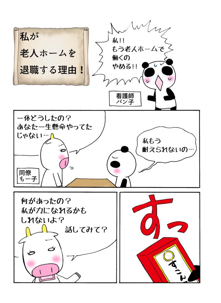 「私が老人ホームを退職する理由!編」マンガ1ページ目