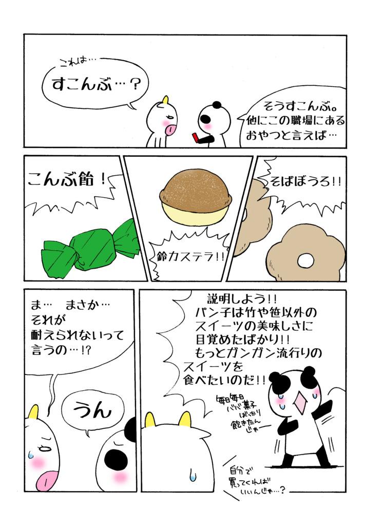 「私が老人ホームを退職する理由!編」マンガ2ページ目