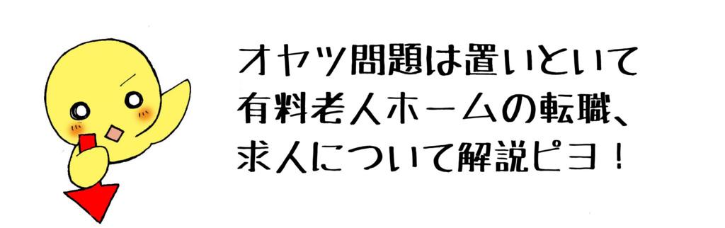 「私が老人ホームを退職する理由!編」マンガ3ページ目