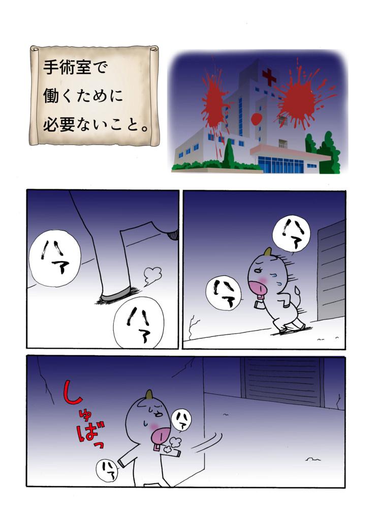 「手術室で働くために必要ないこと!編」マンガ1ページ目