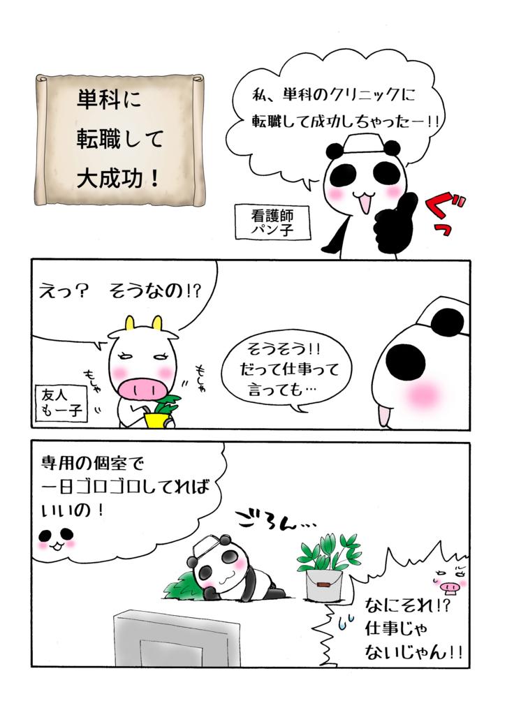 「単科に転職して大成功!編」マンガ1ページ目
