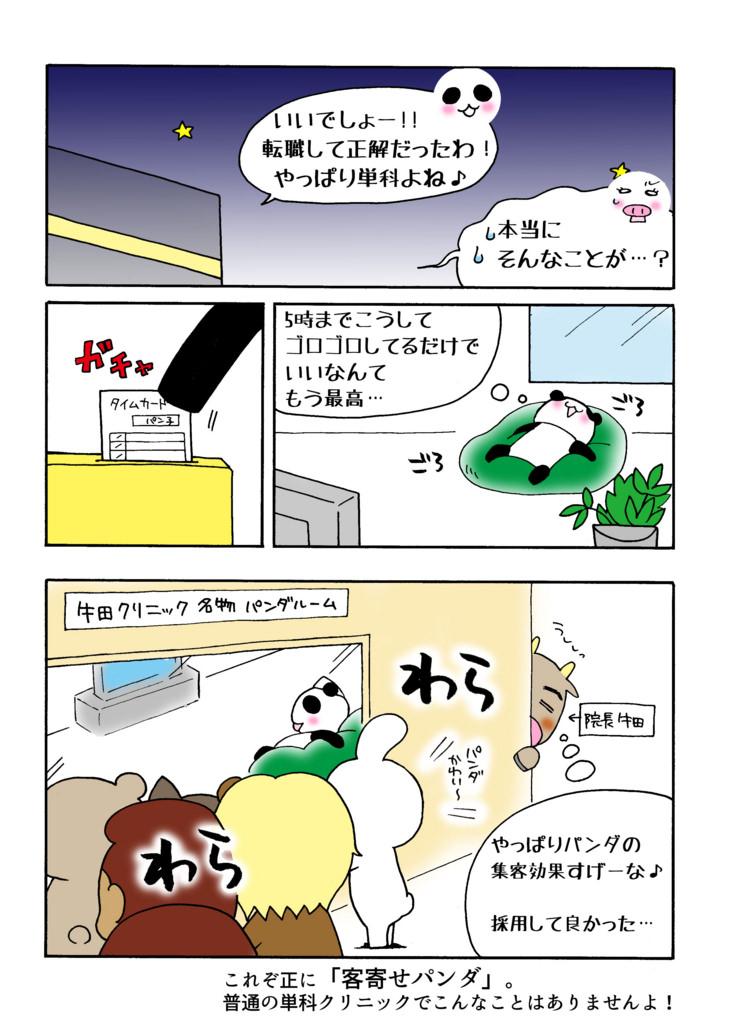 「単科に転職して大成功!編」マンガ2ページ目