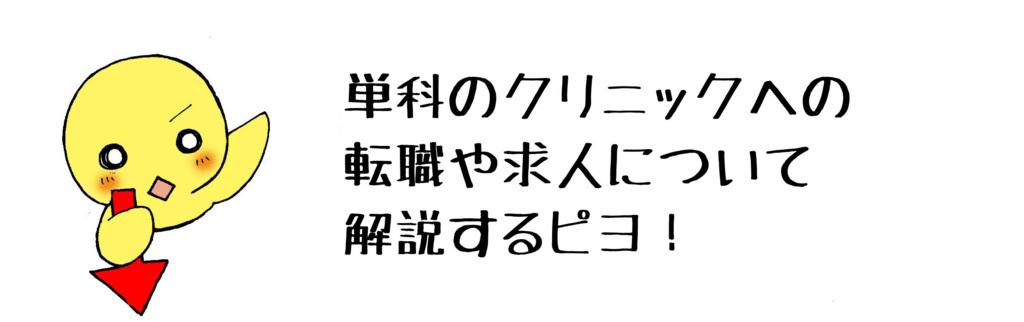 「単科に転職して大成功!編」マンガ3ページ目