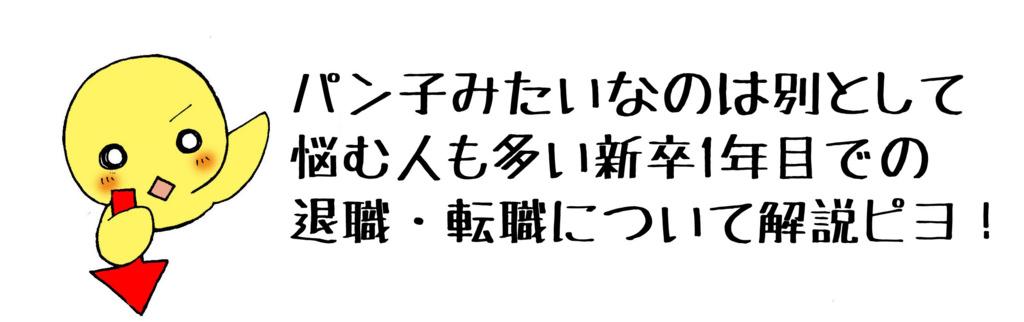 「新卒で入職した病院を辞めたい!!編」マンガ3ページ目