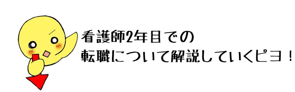 「プリセプターとの別れで転職を決意!編」マンガ3ページ目