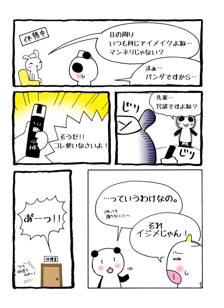 「お前の黒と白を入れ替えてやろーかー!編」マンガ2ページ目