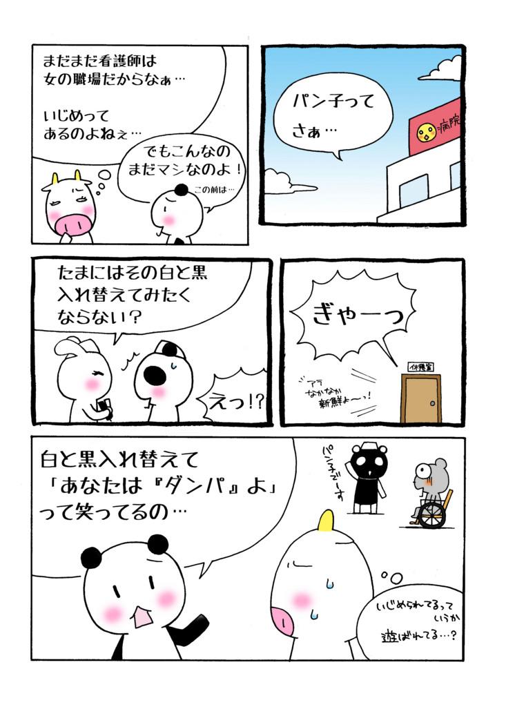 「お前の黒と白を入れ替えてやろーかー!編」マンガ3ページ目