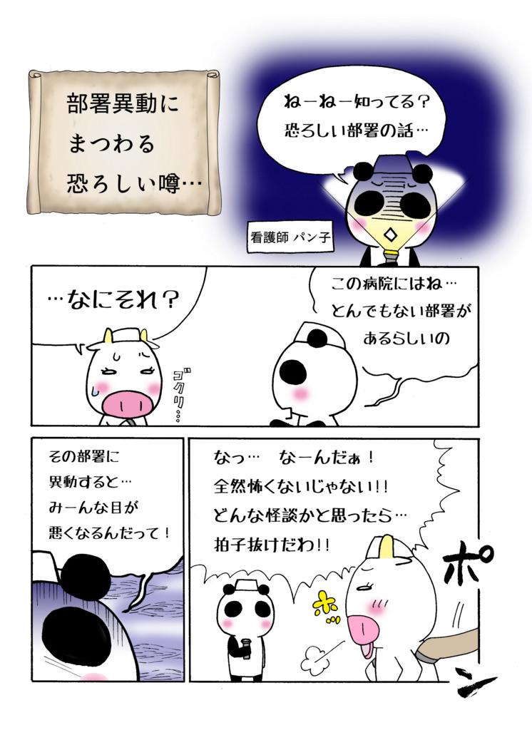 「部署異動にまつわる恐ろしい噂…! 編」1ページ目