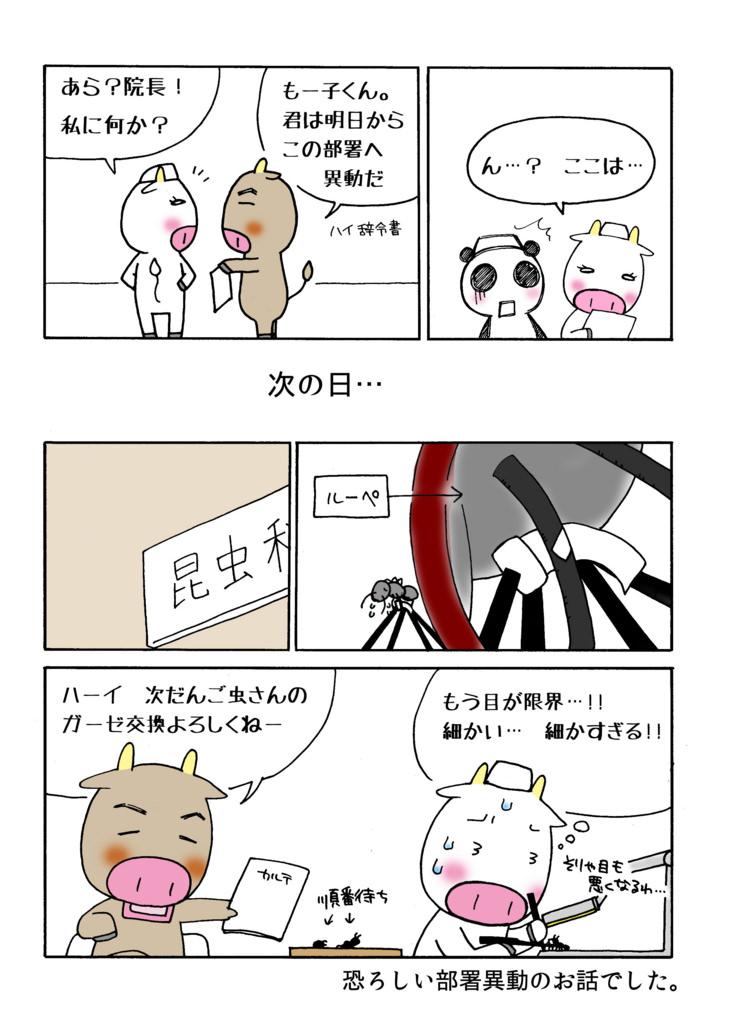 「部署異動にまつわる恐ろしい噂…! 編」2ページ目