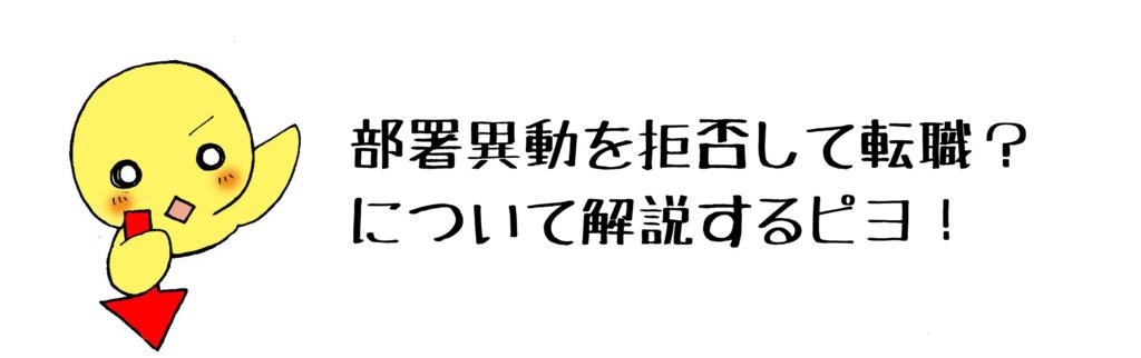 「部署異動にまつわる恐ろしい噂…! 編」3ページ目